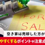 空き家は売却した方がいい? 売却しやすくするポイントや注意点を解説