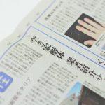 【空き家解体 会社紹介サイト】読売新聞にご紹介していただきました!