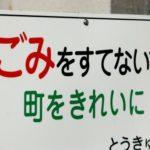 建物解体の法律:廃棄物処理法(廃掃法)
