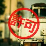 産業廃棄物収集運搬許可をまるっと解説