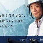 解体工事会社探訪(埼玉県日高市 FJワークス様)
