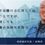 解体工事会社探訪(埼玉県熊谷市 前林商店様)