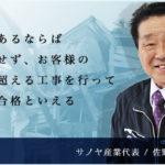 解体工事会社探訪(大阪府和泉市 サノヤ産業様)