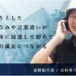 解体工事会社探訪(愛知県豊橋市 有限会社高野組様)