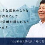 解体工事会社探訪(北海道亀田郡 つしま砕石工業様)