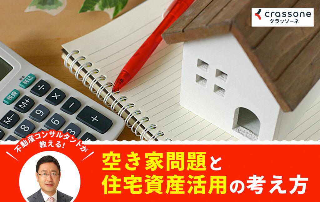 全国の空き家の数は846万戸!?空き家問題と住宅資産活用の考え方