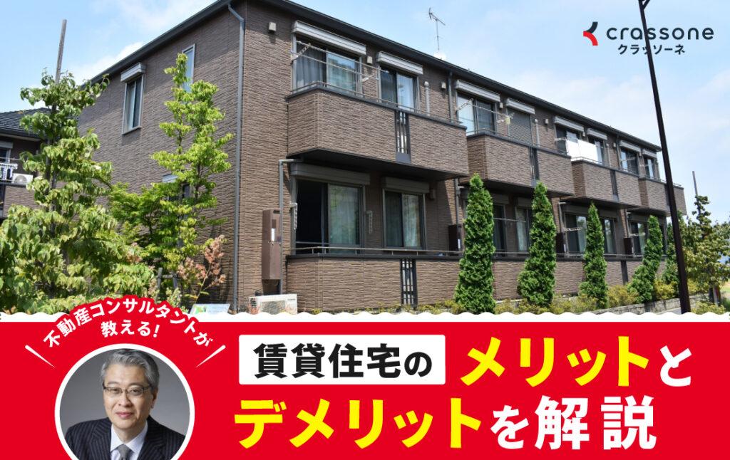 賃貸住宅(アパート、マンション、戸建貸家) -賃貸住宅のメリットとデメリットを解説