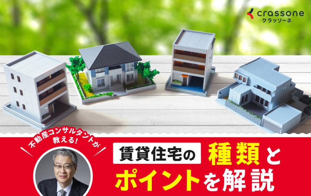 賃貸住宅(アパート、マンション、戸建貸家) part2‐賃貸住宅の種類とポイントを解説