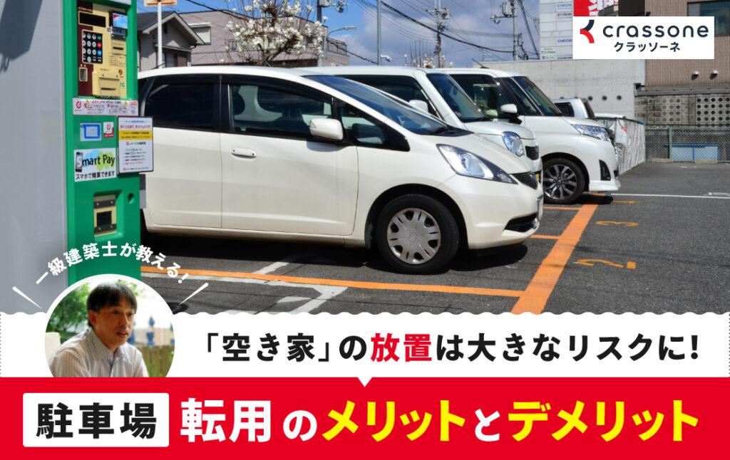 駐車場経営-メリットとデメリット